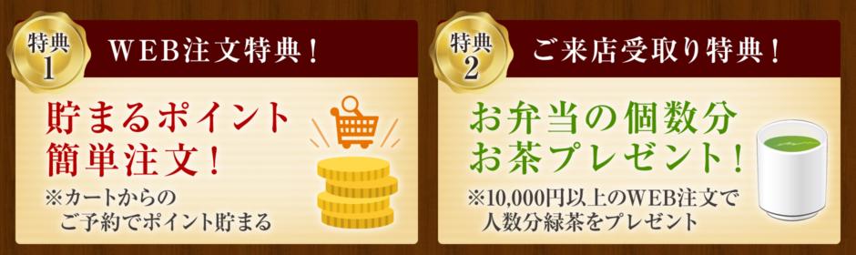 ※カートからのご予約でポイント貯まる ※10,000円以上のWEB注文で人数分緑茶をプレゼント