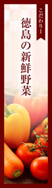 徳島の新鮮野菜