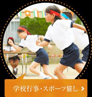 学校行事・スポーツ催し
