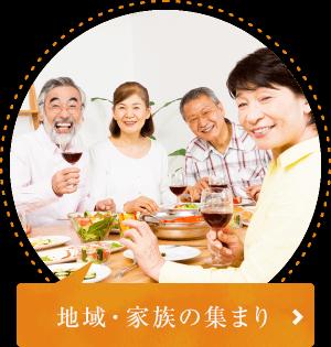 地域・家族の集まり