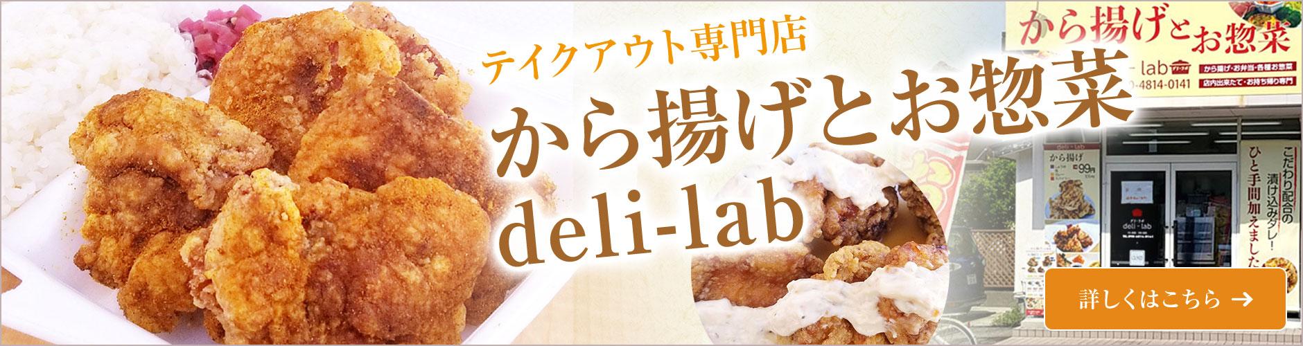 テイクアウト専門店 から揚げとお惣菜 deli-lab